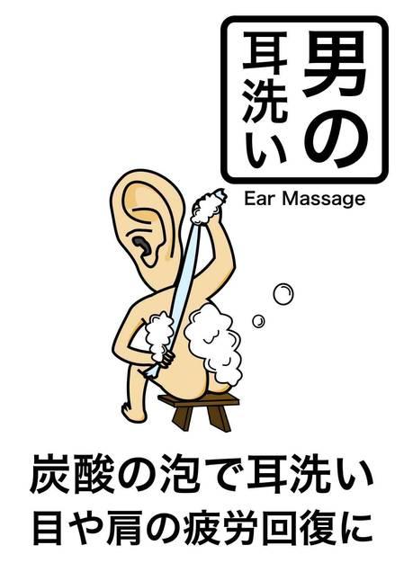 男の耳洗い.jpg