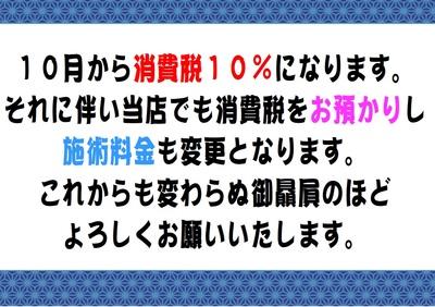 消費税10%.jpg