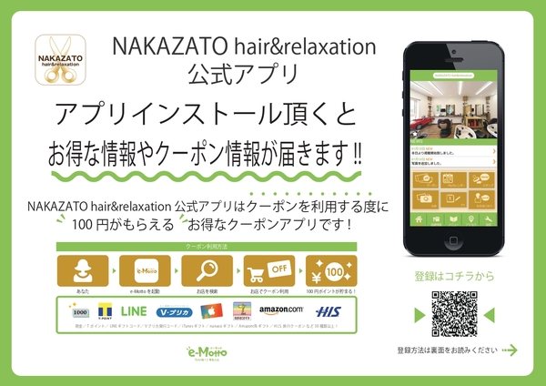 _____NAKAZATO hair&relaxation2_page-00012.jpg