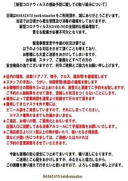 新型コロナウィルス感染対策.jpg