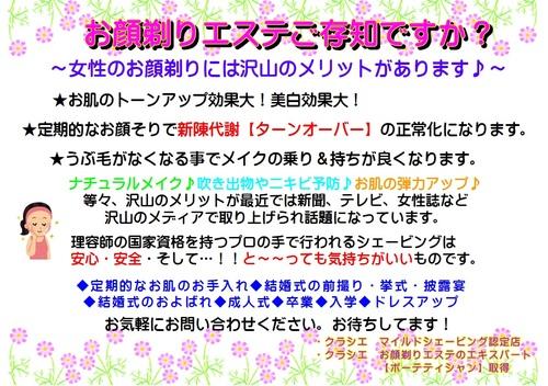 お顔剃りエステご存知ですか?.jpg